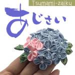 つまみ細工の作り方♪「紫陽花(あじさい)」を作る手順はコレ!