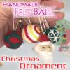 クリスマスのオーナメント♪フェルトボールで簡単手作り!