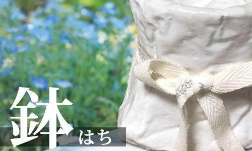 手作り鉢の作り方!100均の紙粘土で簡単に作る方法はコレ!