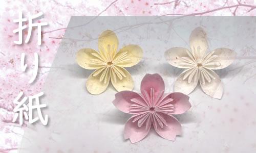 折り紙で作る♪立体の花「桜」の折り方!「桃」や「梅」にも!