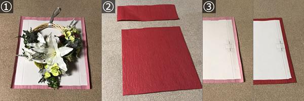 リースのプレゼント用ラッピング方法 手順1~3