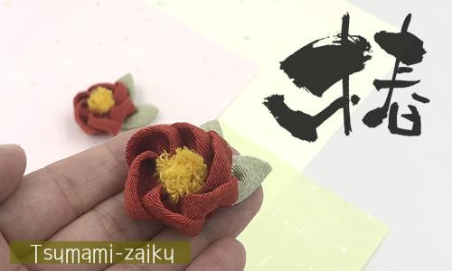 ちりめんで作るつまみ細工♪「椿」の作り方手順とコツを詳しく解説!