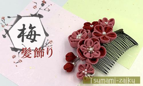 つまみ細工で作る「梅の髪飾り」の作り方♪材料と手順の詳細はコレ!