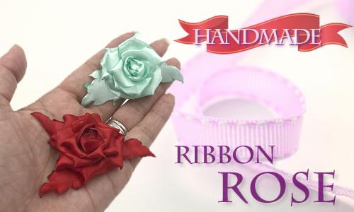 リボンの花の作り方♪「バラ」をリアルに手作りする方法はコレ!