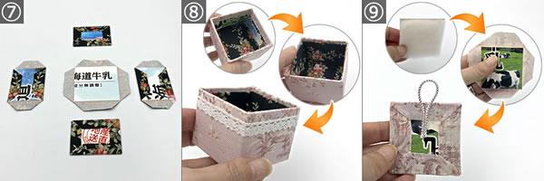 牛乳パックで手作り♪簡単な「小物入れ」の作り方手順7~9
