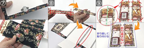 牛乳パックで作る♪「3段収納小物入れ小物入れ(本体)」の作り方手順7~9