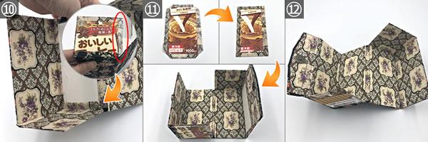 牛乳パックで作る♪「3段収納小物入れ小物入れ(本体)」の作り方手順10~12