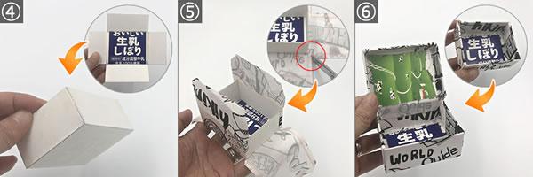 牛乳パックで小物入れを手作り♪「カルトナージュ(トランク型)」の作り方手順4~6