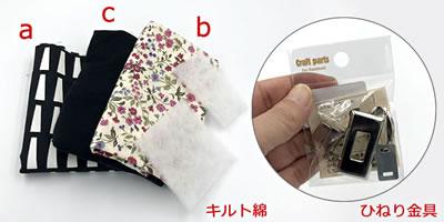 牛乳パックをリサイクル「ターンロック付き小物入れ」の作り方(必要な材料)