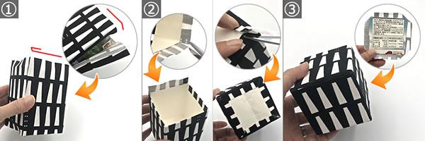 牛乳パックでリサイクル♪「ターンロック付き小物作れ」の作り方手順1~3