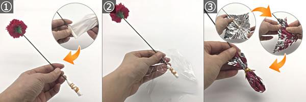 一輪の花のラッピング方法(生花をラッピングする場合)手順1~3