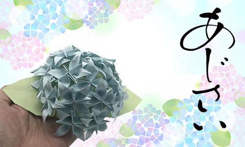 折り紙で作る「紫陽花」の立体的な折り方♪簡単にできる作り方はコレ