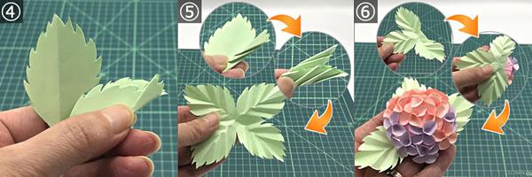 100均クラフトパンチで作る「紫陽花(葉っぱ)」の作り方 手順4~6