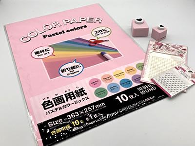 クラフトパンチの花で作るメッセージカードの作り方「必要な材料・道具類」