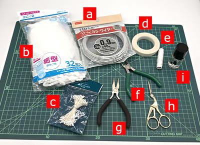 ワイヤーで作る花の簡単な作り方「必要な材料・道具類」
