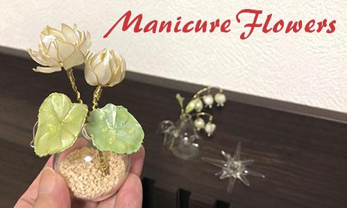 マニキュアフラワーで作る「蓮の花」の作り方♪材料コストは300円!