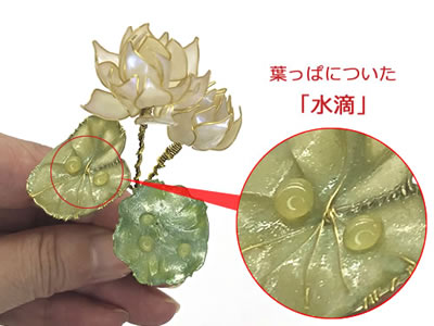 マニキュアフラワーで作る「蓮の花」の作り方!【アレンジ例(葉っぱの水滴)】