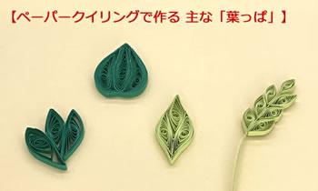 ペーパークイリングで作る「葉っぱの種類」