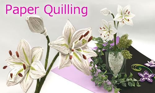 【ペーパークイリング】花の作り方!立体的な「ゆりの花」を手作り♪