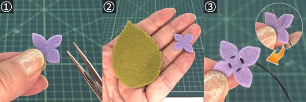 フェルトで作るアジサイの花の作り方!手順1~3